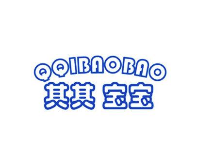 其其宝宝-QQIBAOBAO