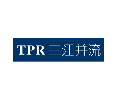 三江并流-TPR