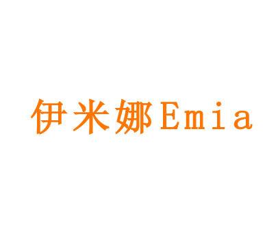 伊米娜-EMIA