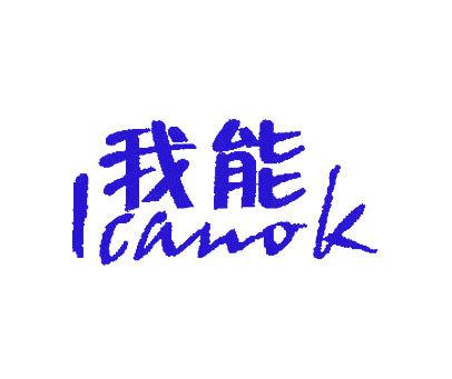 我能-ICANOK