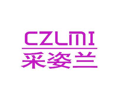 采姿兰-CZLMI