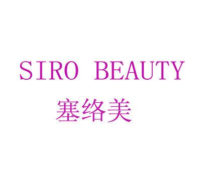 塞络美-SIROBEAUTY