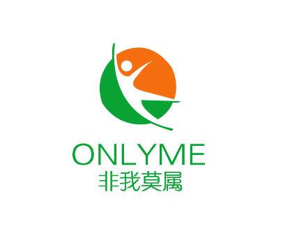非我莫属-ONLYME