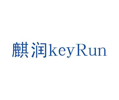 麒润-KEYRUN