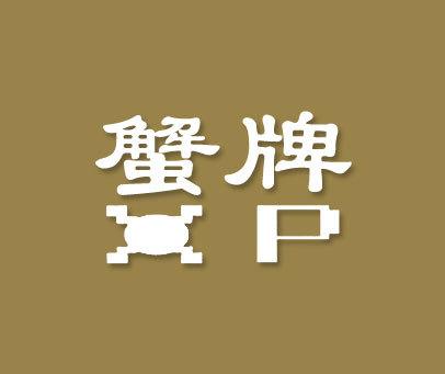 蟹牌-XP