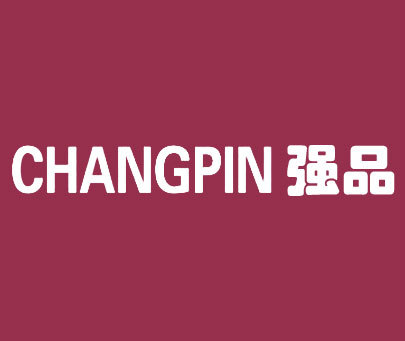 强品-CHANGPIN
