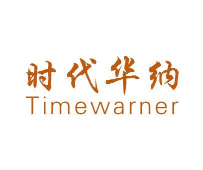 时代华纳-TIMEWARNER