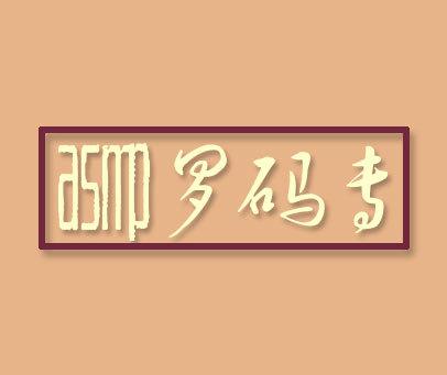 罗码专-ASMP