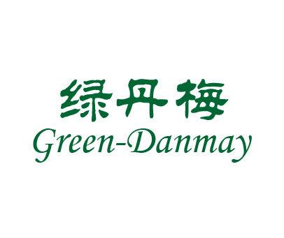 绿丹梅-GREEN DANMAY