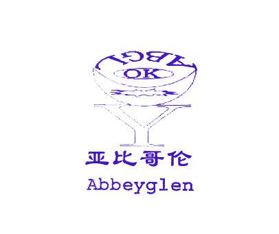 亚比哥伦-ABBEYGLEN