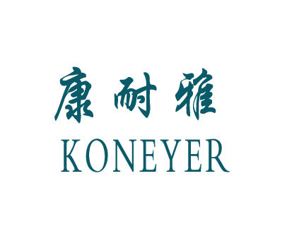 康耐雅-KONEYER