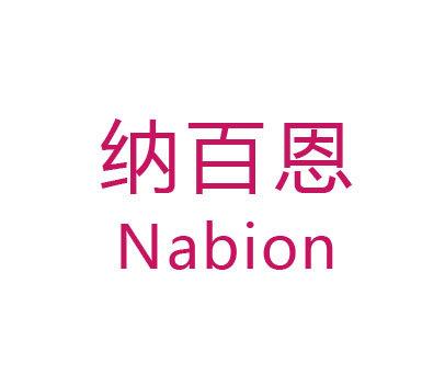 纳百恩-NABION