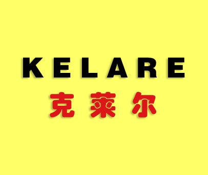 克莱尔-KELARE