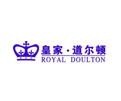 皇家道尔顿-ROYALDOULTON
