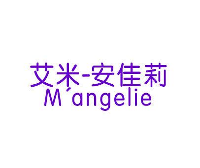 艾米安佳莉-M ANGELIE