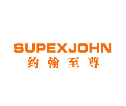 约翰至尊-SUPEXJOHN