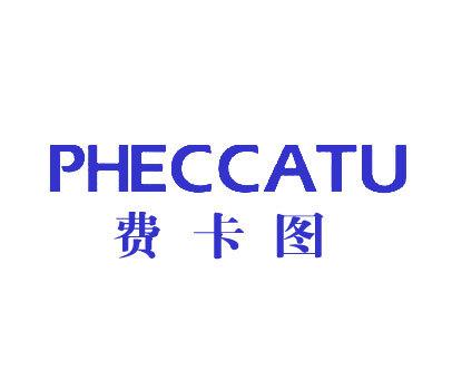 费卡图-PHECCATU