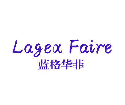 蓝格华菲-LAGEXFAIRE