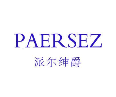 派尔绅爵-PAERSEZ