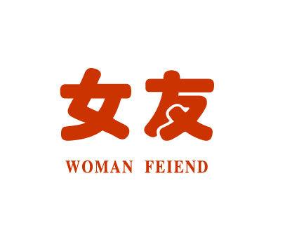 女友-WOMANFRIEND
