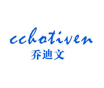 乔迪文-CCHOTIVEN