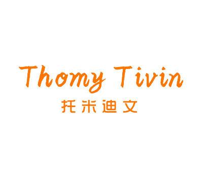 托米迪文-THOMYTIVIN