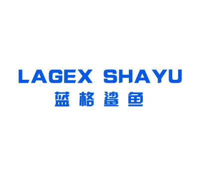 蓝格鲨鱼-LAGEXSHAYU