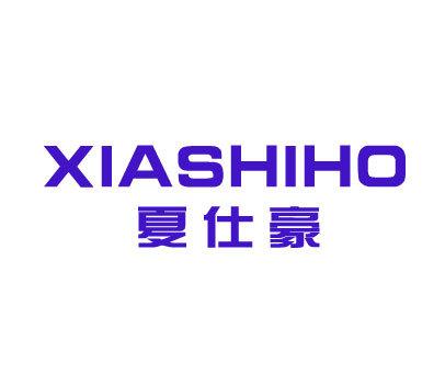 夏仕豪-XIASHIHO