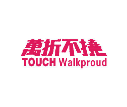 万折不挠-TOUGH WALKPROUD