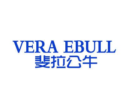 斐拉公牛-VERAEBULL