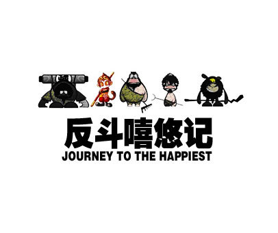 反斗嘻悠记-JOURNEY TO THE HAPPIEST