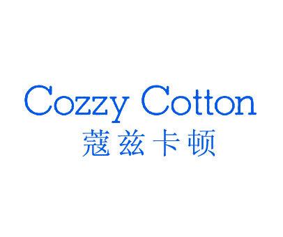 蔻兹卡顿-COZZYCOTTON