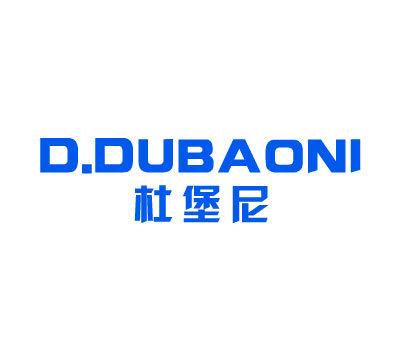 杜堡尼-D.DUBAONI