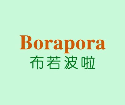 布若波啦-BORAPORA