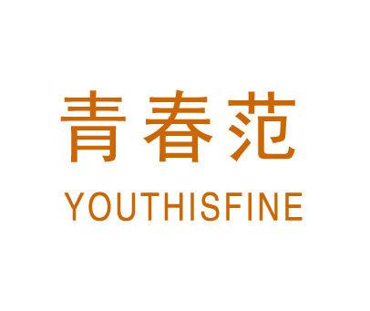 青春范-YOUTHISFINE