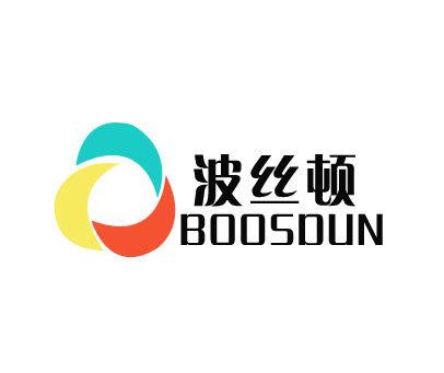 波丝顿-BOOSDUN