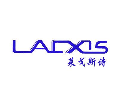 莱戈斯诗-LAXS