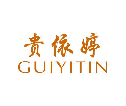 贵依婷-GUIYITIN