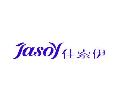 佳索伊-JASOY
