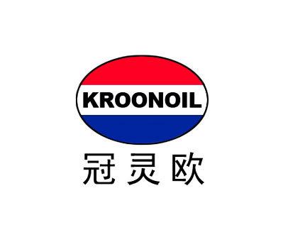 冠灵欧-KROONOIL
