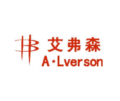 艾弗森-A.LVERSON
