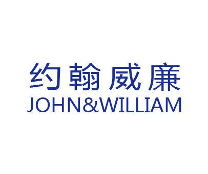 约翰威廉-JOHNWILLIAM
