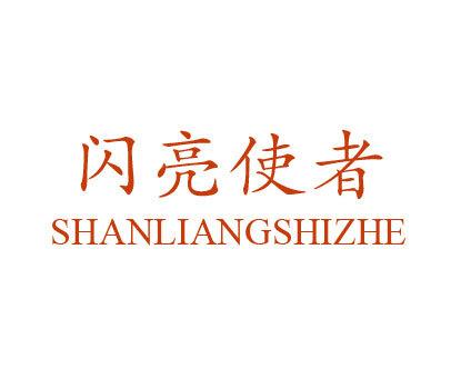 闪亮使者-SHANLIANSHIZHE