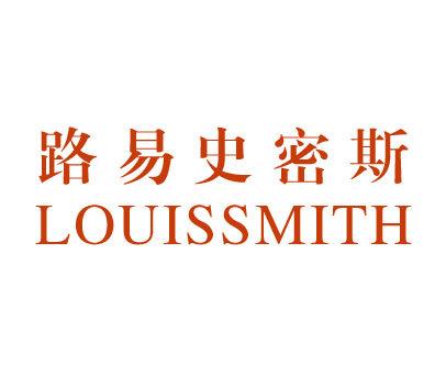 路易史密斯-LOUISSMITH