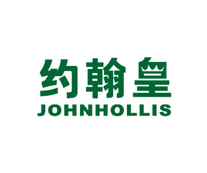 约翰皇-JOHNHOLLIS