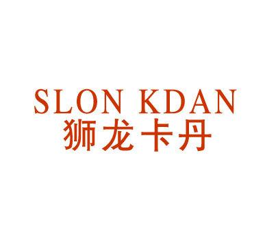 狮龙卡丹-SLONKDAN
