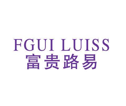 富贵路易-FGUILUISS