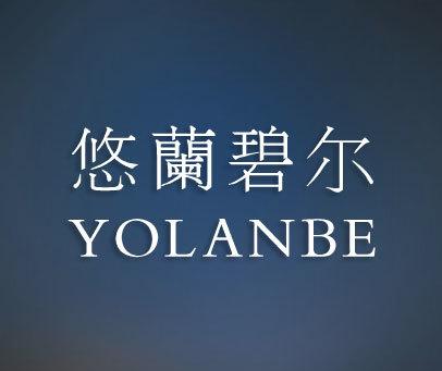悠兰碧尔-YOLANBE