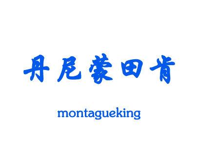 丹尼蒙田肯-MONTAGUEKING
