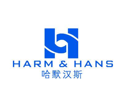 哈默汉斯-HARMHANSH